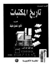 تاريخ المكتبات.pdf