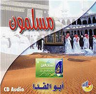 المنشد رشيد بن عالية (أبو الفدا الجزائري) Img003
