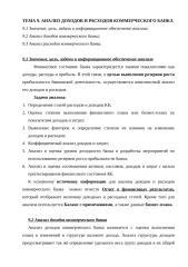 лекция 9.doc