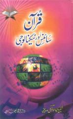 Quran Scince Aur Teknologi.pdf