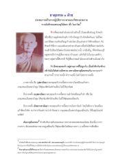 3 Thaddhams.pdf