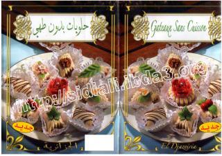 حلويات بدون طهي.pdf