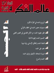 ALAM FIKR12.pdf