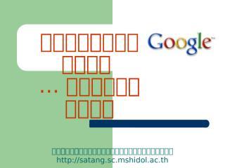 Google Seach.pptx