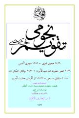 Taqwim Moharram 1429.pdf