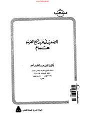 همام شيخ العرب.pdf