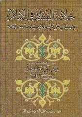 خلاصة العقائد في الإسلام.pdf
