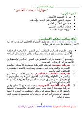 مهارات البحث العلمي.docx