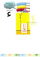 الخط العربي المستوى الأول.doc