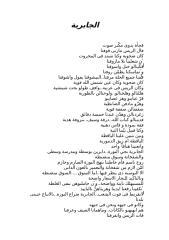 الجابرية.doc