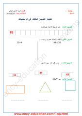 رياضيات الفصل 3.pdf
